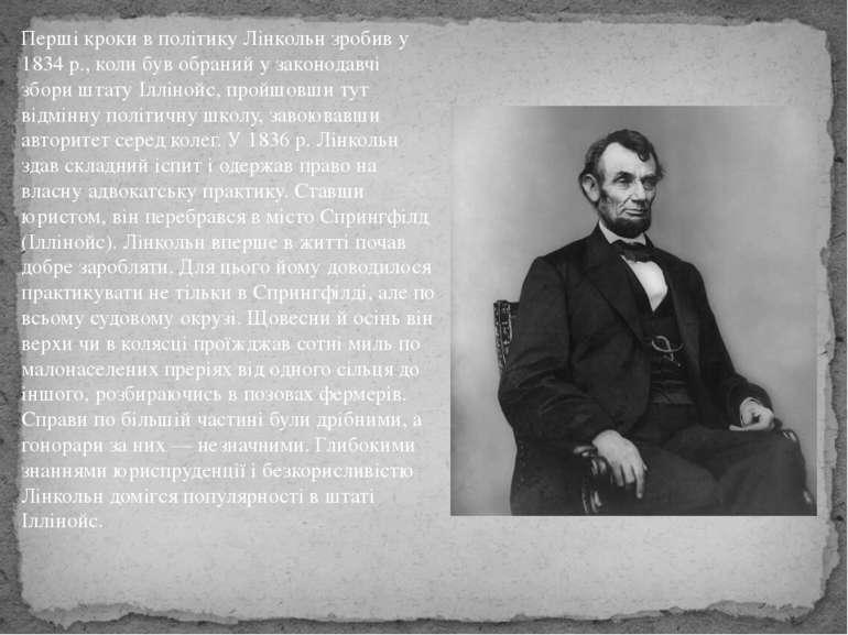 Перші кроки в політику Лінкольн зробив у 1834 р., коли був обраний у законода...