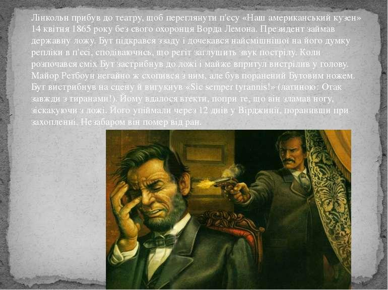 Лінкольн прибув до театру, щоб переглянути п'єсу «Наш американський кузен» 14...