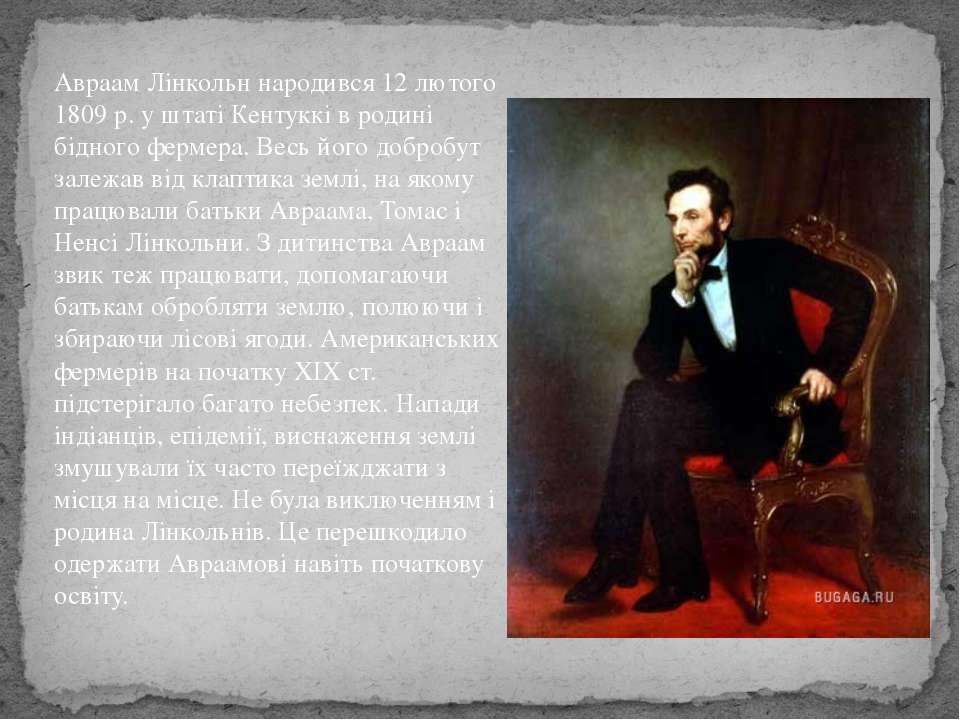 Авраам Лінкольн народився 12 лютого 1809 р. у штаті Кентуккі в родині бідного...