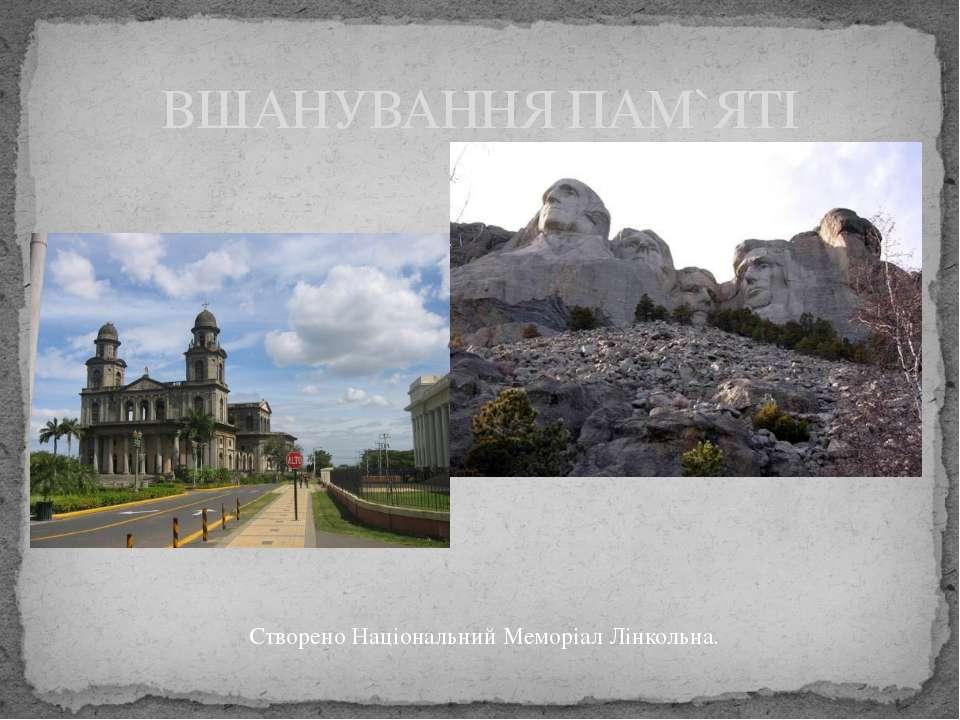 ВШАНУВАННЯ ПАМ`ЯТІ Створено Національний Меморіал Лінкольна.