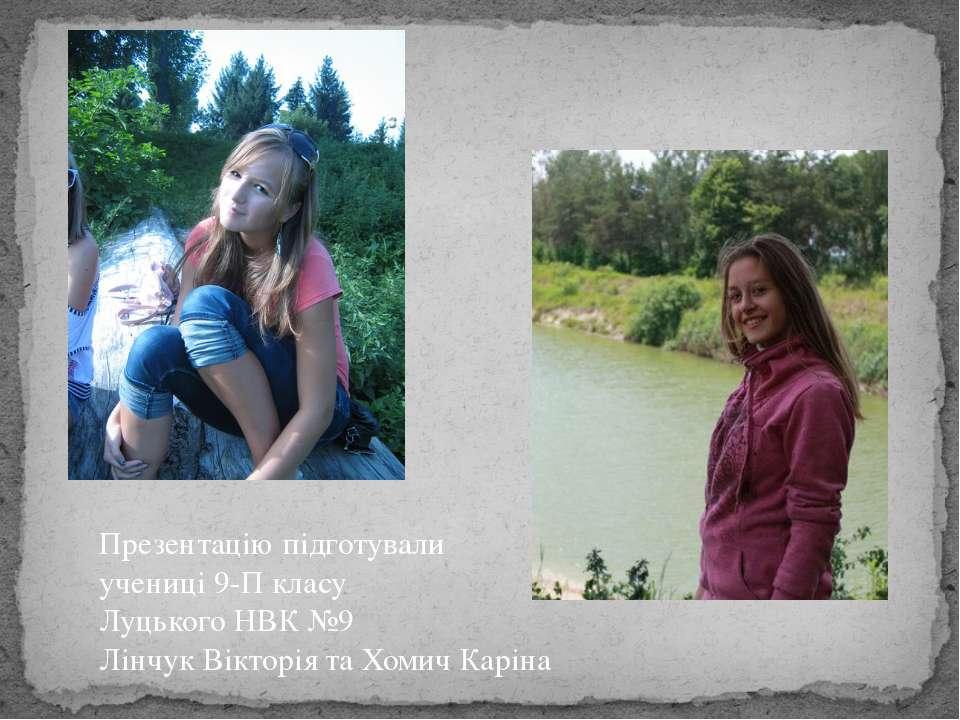 Презентацію підготували учениці 9-П класу Луцького НВК №9 Лінчук Вікторія та ...