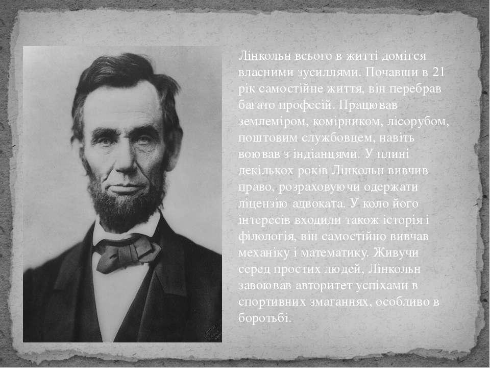 Лінкольн всього в житті домігся власними зусиллями. Почавши в 21 рік самостій...