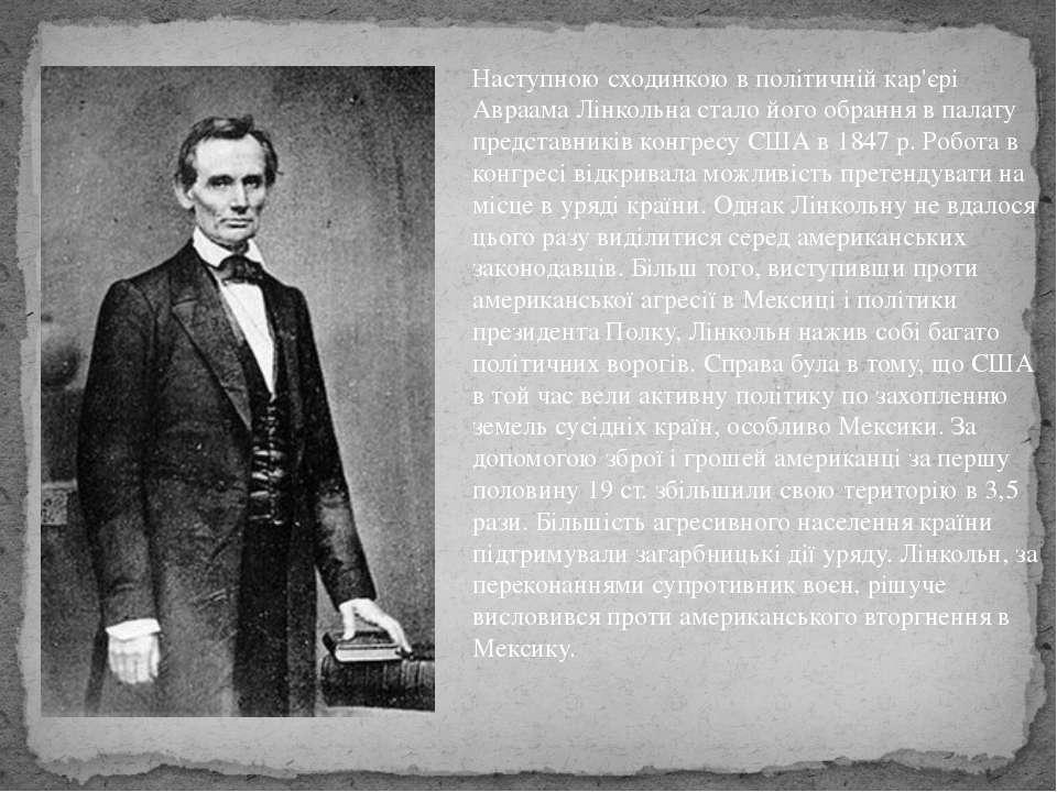 Наступною сходинкою в політичній кар'єрі Авраама Лінкольна стало його обрання...