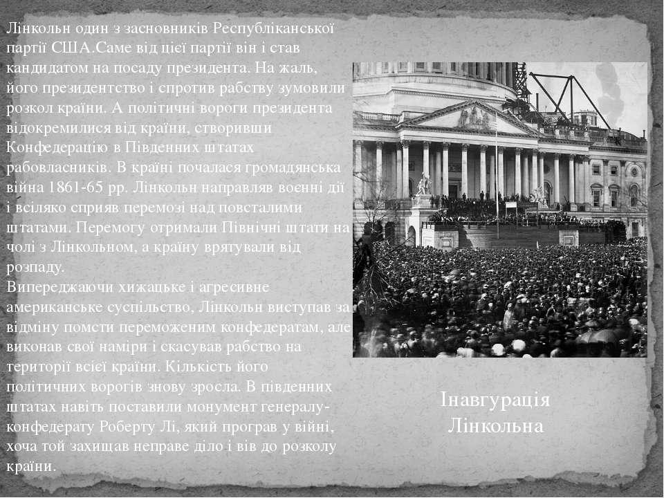 Лінкольн один з засновників Республіканської партії США.Саме від цієї партії ...