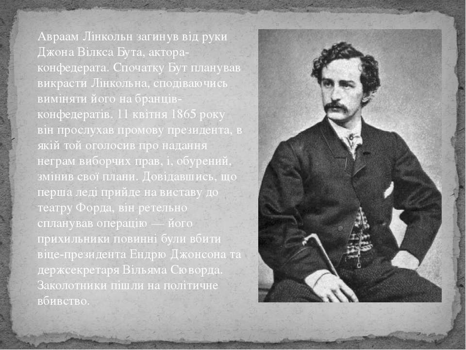 Авраам Лінкольн загинув від руки Джона Вілкса Бута, актора-конфедерата. Споча...