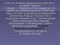У цей час активно забудовуються нові міста на півдні України і вКриму—Марі...