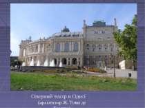 Оперний театр в Одесі (архітектор Ж. Тома де Томона)