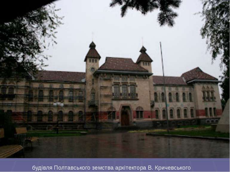 будівля Полтавського земства архітектора В. Кричевського