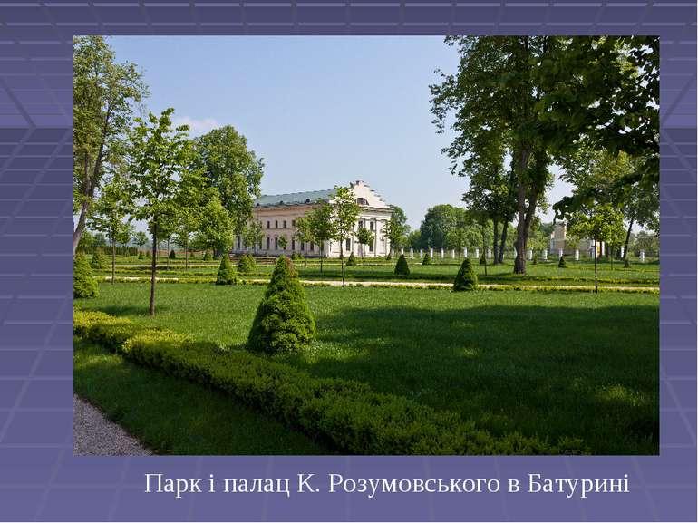 Парк і палац К. Розумовського в Батурині