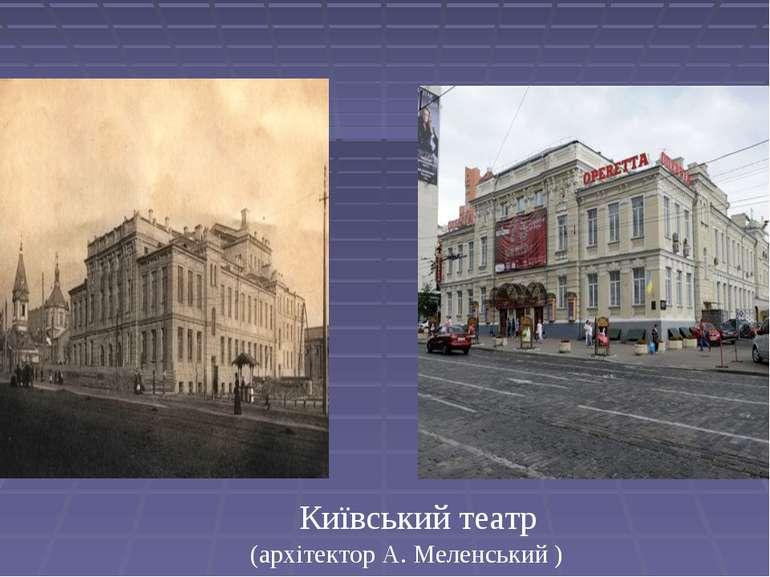 Київський театр (архітектор А. Меленський )