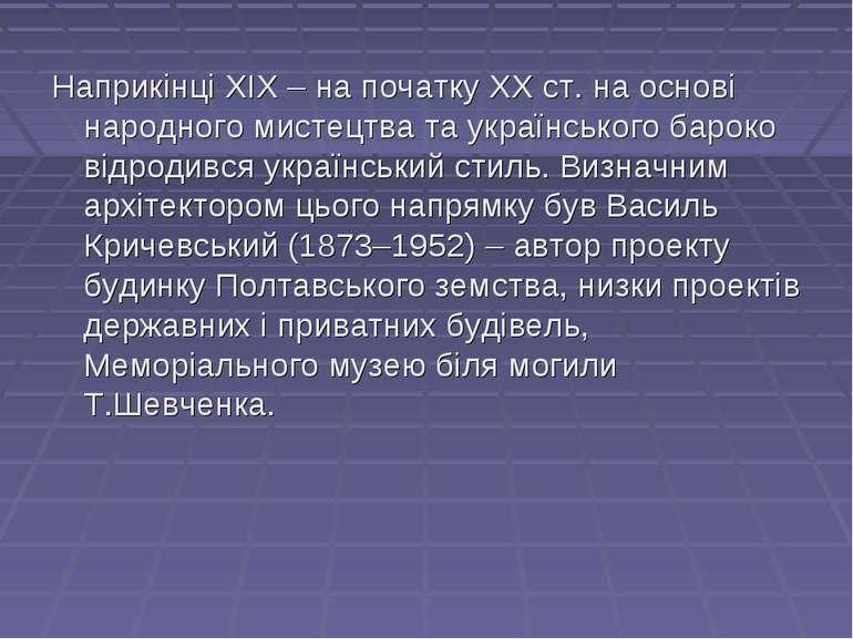 Наприкінці XIX– на початку XXст. на основі народного мистецтва та українськ...