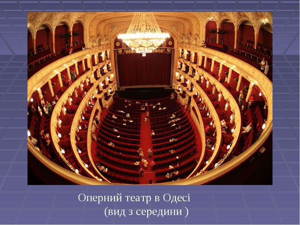 Оперний театр в Одесі (вид з середини )
