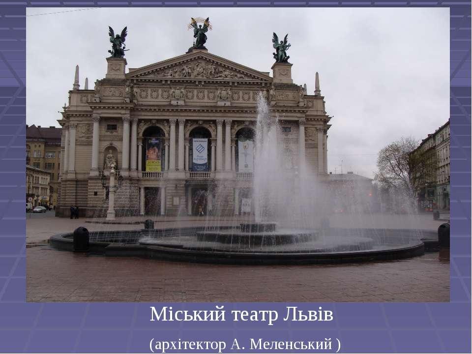 Міський театр Львів (архітектор А. Меленський )