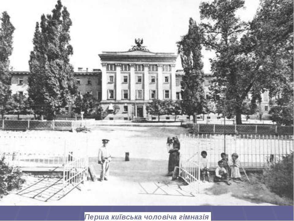 Перша київська чоловіча гімназія
