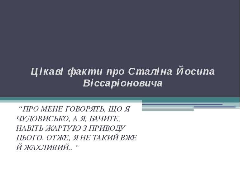 """Цікаві факти про Сталіна Йосипа Віссаріоновича """"ПРО МЕНЕ ГОВОРЯТЬ, ЩО Я ЧУДОВ..."""