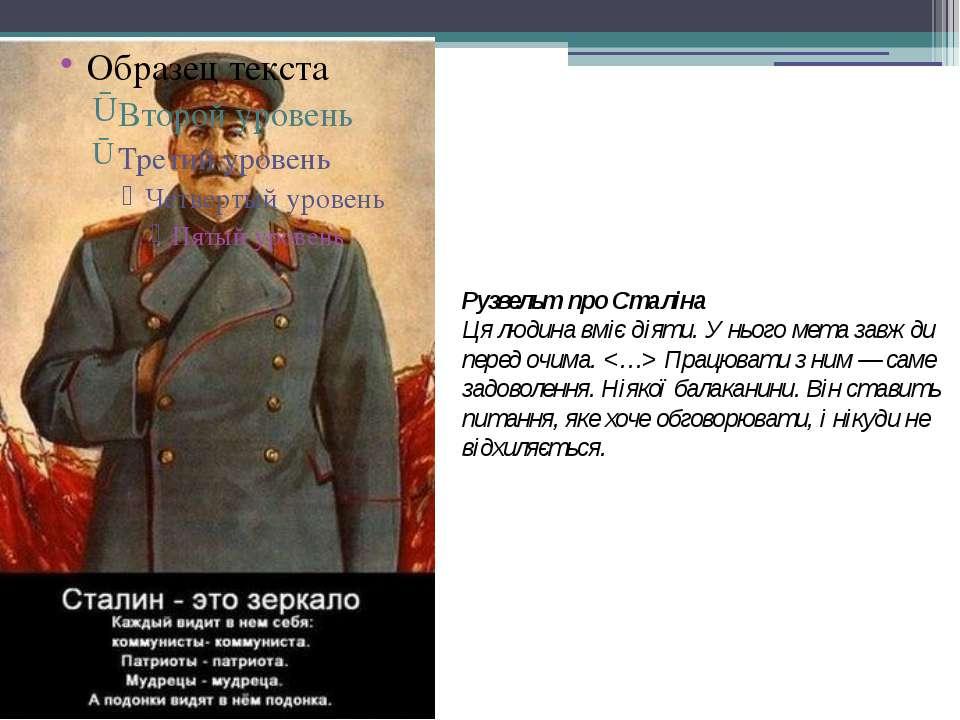 Рузвельт про Сталіна Ця людина вміє діяти. У нього мета завжди перед очима. П...