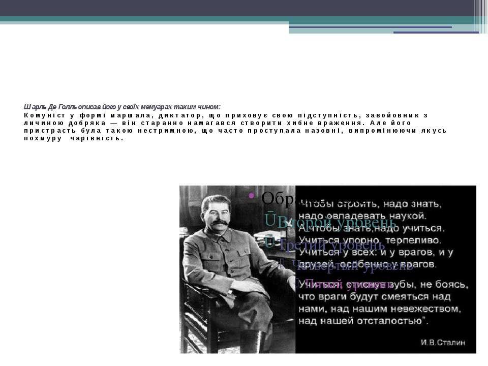 Шарль Де Голль описав його у своїх мемуарах таким чином: Комуніст у формі мар...