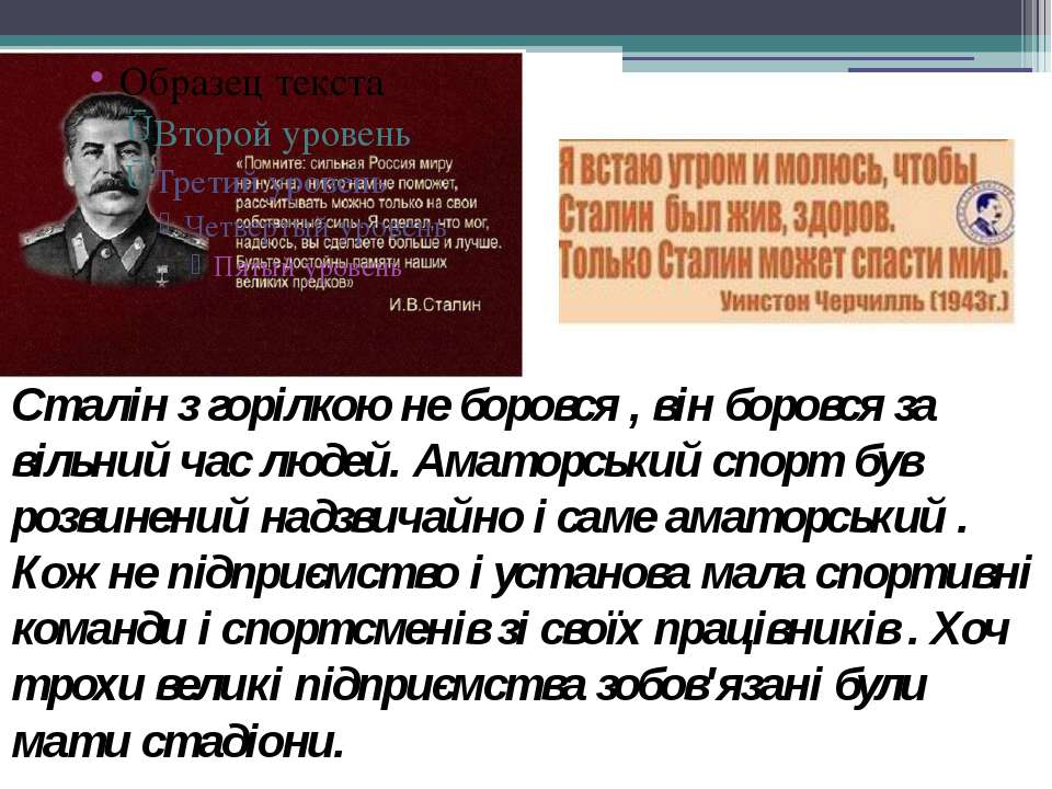 Сталін з горілкою не боровся , він боровся за вільний час людей. Аматорський ...