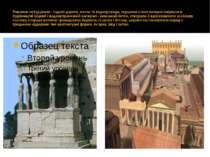 Римляни побудували - чудові дороги, мости та водопроводи, першими стали викор...