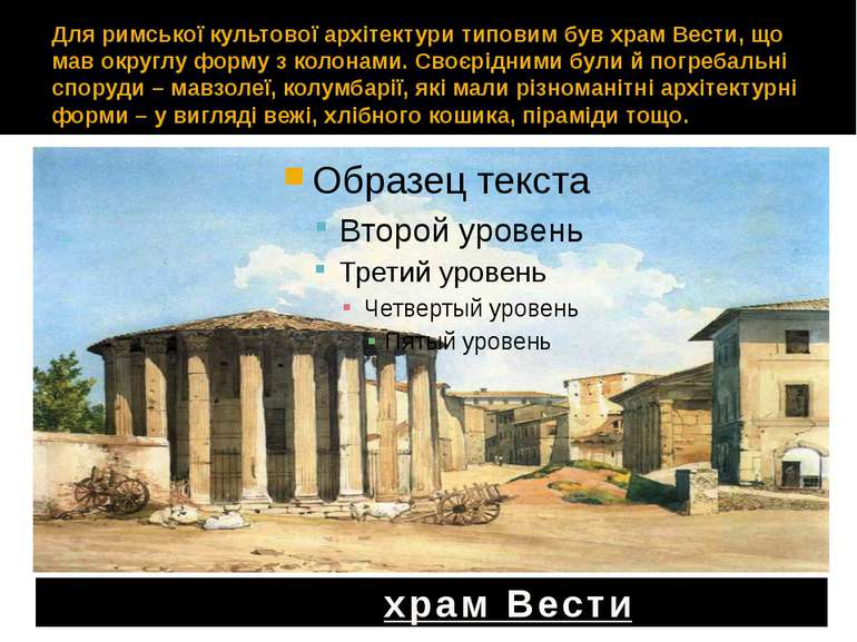 Для римської культової архітектури типовим був храм Вести, що мав округлу фор...