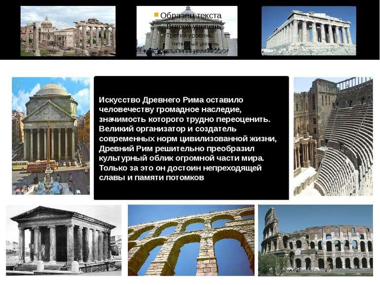 Искусство Древнего Рима оставило человечеству громадное наследие, значимость ...