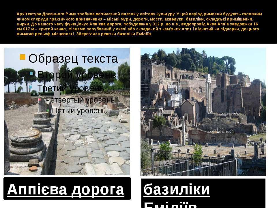 Архітектура Древнього Риму зробила величезний внесок у світову культуру. У це...