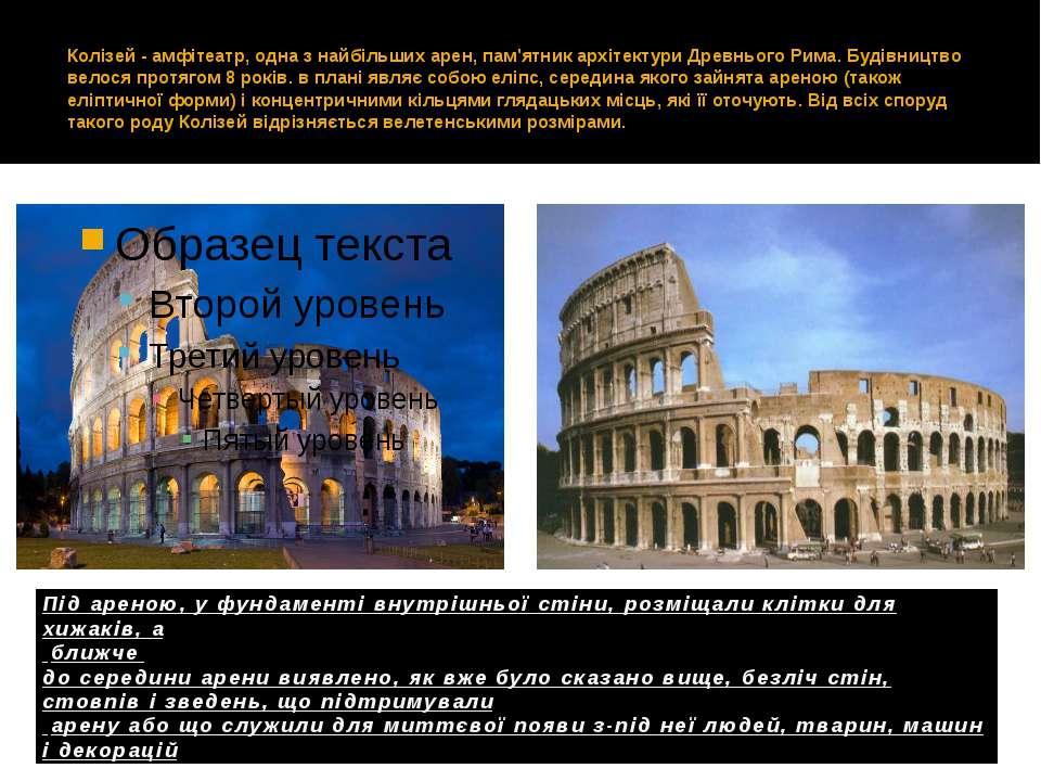 Колізей - амфітеатр, одна з найбільших арен, пам'ятник архітектури Древнього ...