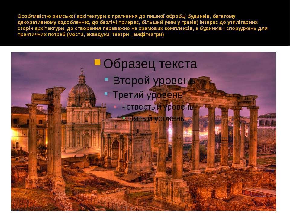 Особливістю римської архітектури є прагнення до пишної обробці будинків, бага...