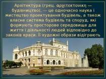 Архітекту ра (грец. αρχιτεκτονικη — будівництво), — це одночасно наука і мист...