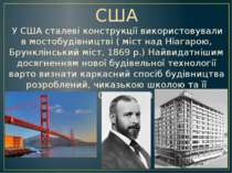 США У США сталеві конструкції використовували в мостобудівництві ( міст над Н...