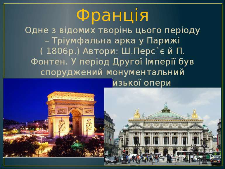 Франція Одне з відомих творінь цього періоду – Тріумфальна арка у Парижі ( 18...
