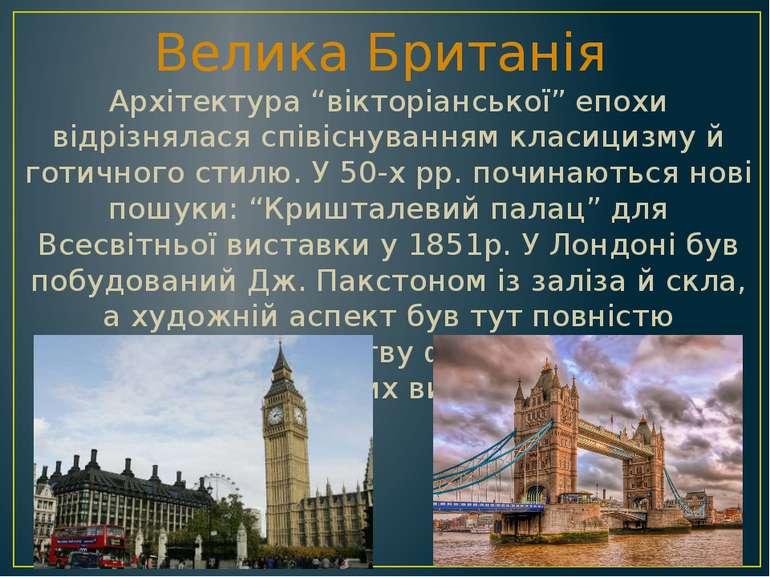"""Велика Британія Архітектура """"вікторіанської"""" епохи відрізнялася співіснування..."""