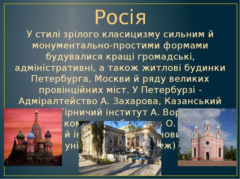 Росія У стилі зрілого класицизму сильним й монументально-простими формами буд...