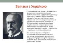 Зв'язки з Україною Т.Масарик мав тісні зв'язки з Україною. Він з розумінням с...
