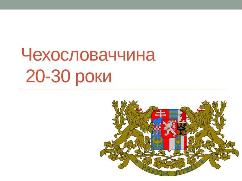 Чехословаччина 20-30 роки