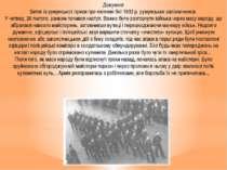 Документ Витяг із румунської преси про лютневі бої 1933 р. румунських залізни...