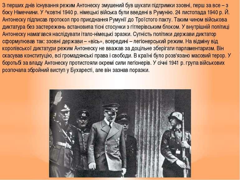 З перших днів існування режим Антонеску змушений був шукати підтримки ззовні,...