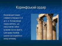 Коринфський ордер Коринфський ордер з'явився в Афінах в 5 ст. до н. е. Колону...