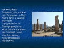 Грецька культура Поширилася далеко за межі своєї батьківщини - на Малу Азію т...