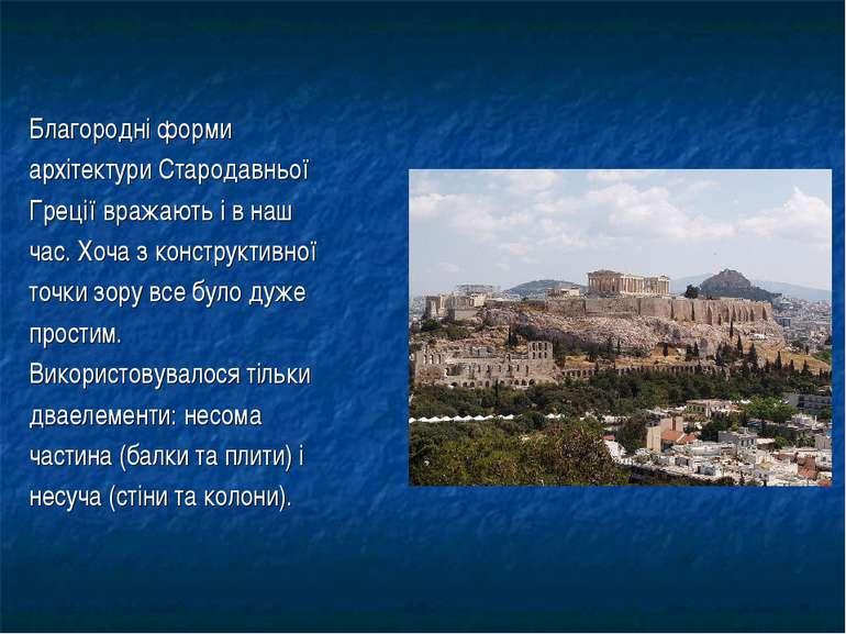 Благородні форми архітектури Стародавньої Греції вражають і в наш час. Хоча з...