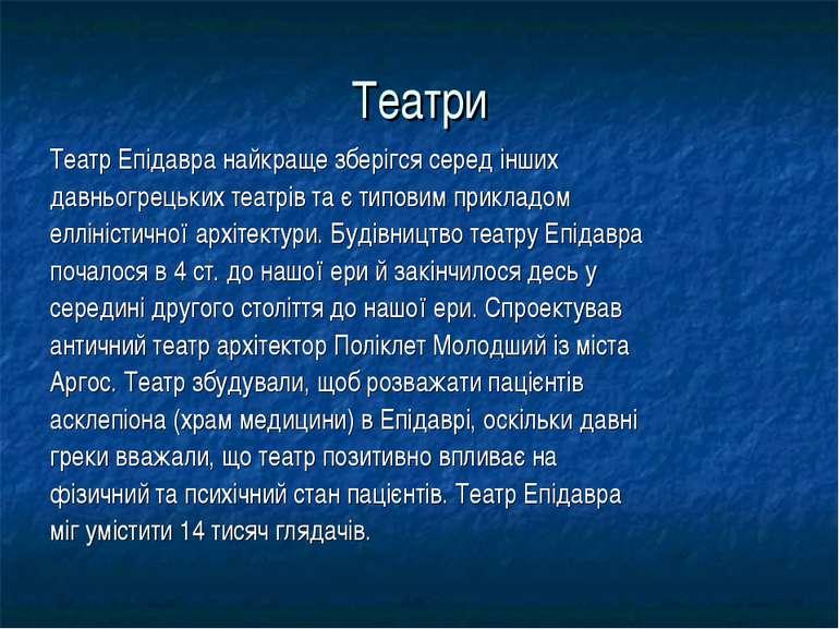 Театри Театр Епідавра найкраще зберігся серед інших давньогрецьких театрів та...