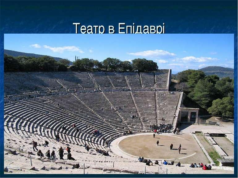 Театр в Епідаврі