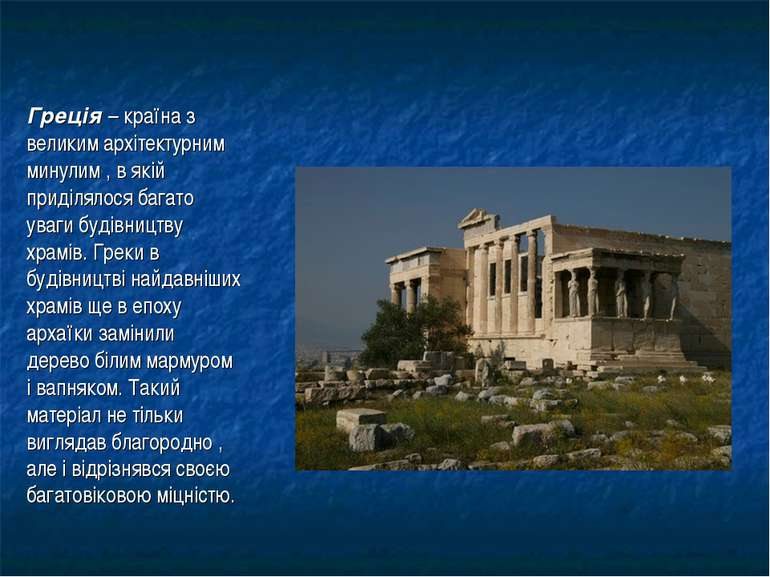 Греція – країна з великим архітектурним минулим , в якій приділялося багато у...