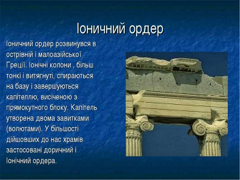 Іоничний ордер Іоничний ордер розвинувся в острівній і малоазійської Греції. ...