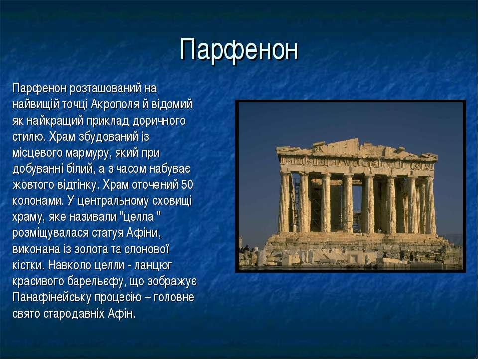 Парфенон Парфенон розташований на найвищій точці Акрополя й відомий як найкра...