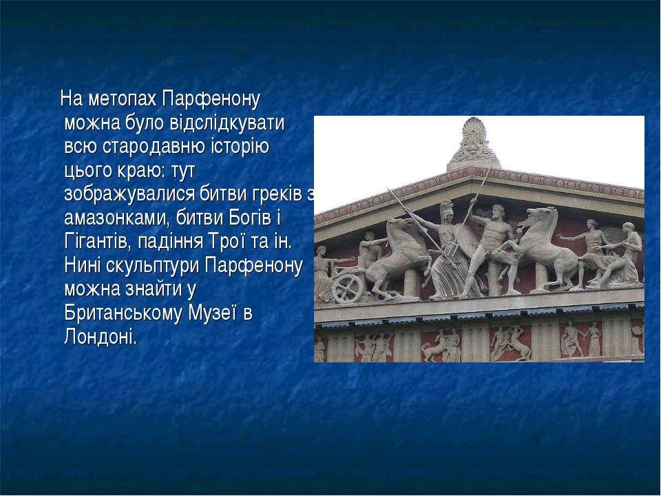 На метопах Парфенону можна було відслідкувати всю стародавню історію цього кр...