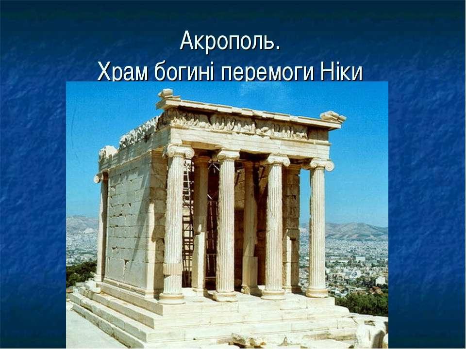 Акрополь. Храм богині перемоги Ніки