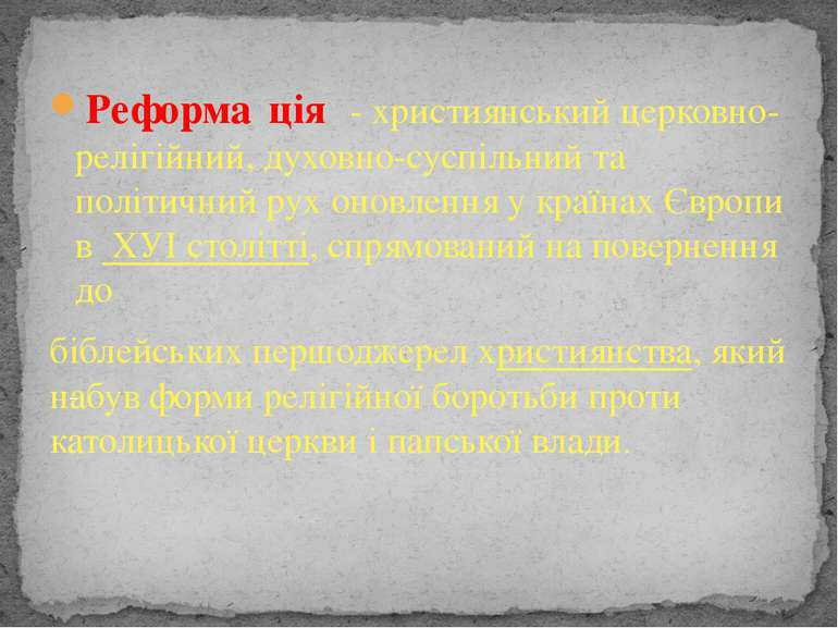 Реформа ція - християнський церковно-релігійний, духовно-суспільний та політи...
