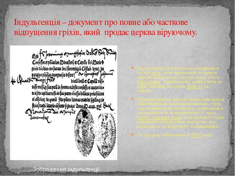 Індульгенція – документ про повне або часткове відпущення гріхів, який продає...