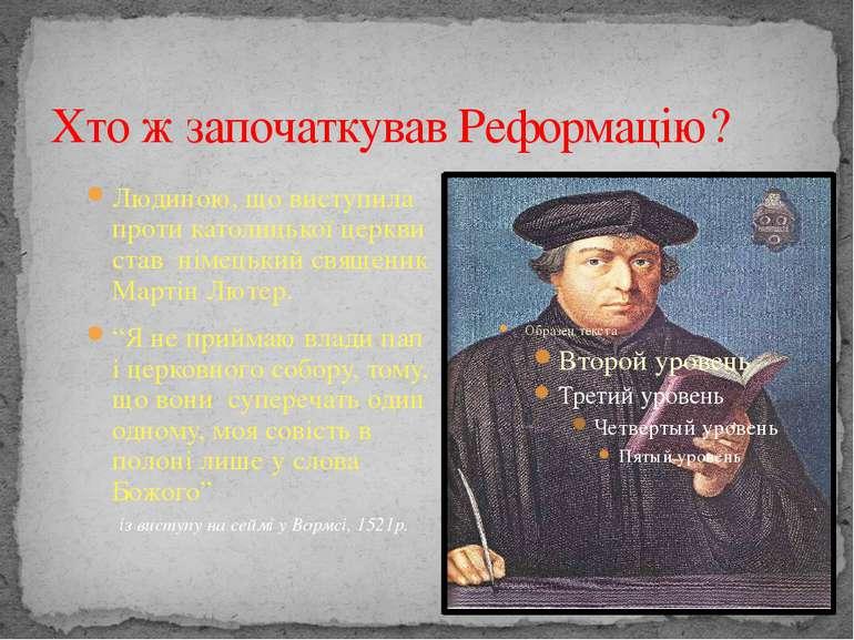 Хто ж започаткував Реформацію? Людиною, що виступила проти католицької церкви...
